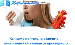 Аллергический кашель как распознать у ребенка