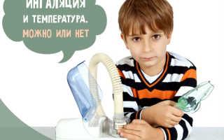 При какой температуре можно делать ингаляции небулайзером ребенку