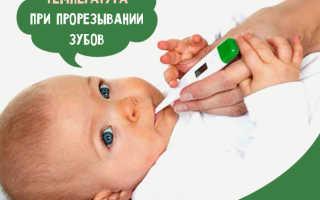 Температура при прорезывании зубов у грудных детей: что делать, как лечить