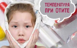 Сколько дней держится температура при отите у ребенка: что делать, как лечить