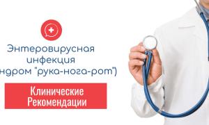 Клинические рекомендации энтеровирусная инфекция у детей: что делать, как лечить