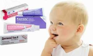 Мазь для прорезывания зубов у детей: инструкция по применению