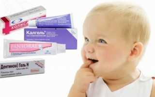 Мазь для детей при прорезывании зубов: инструкция по применению