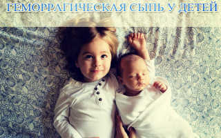 Геморрагическая сыпь у детей: что делать, как лечить
