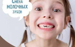 Какие зубы у детей меняются