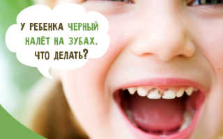 Темный налет на зубах у ребенка