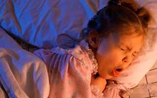 Кашель при засыпании у ребенка