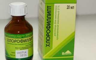 Хлорофиллипт от горла детям
