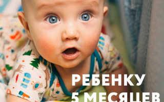 Как лечить кашель у ребенка 5 месяцев