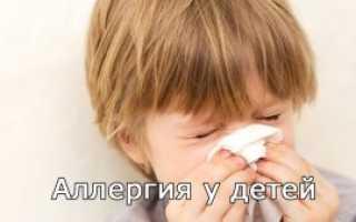 Чистка организма детям 8 лет при аллергии