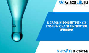 Капли глазные от ячменя для детей: инструкции по применению