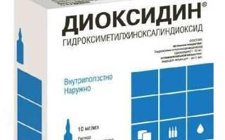 Ингаляции с диоксидином в небулайзере детям: инструкция по применению