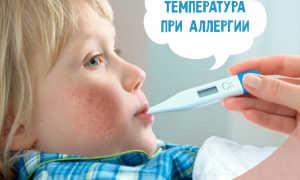 Температура при аллергии у ребенка: что делать, как лечить