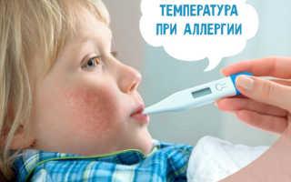 Температура при аллергии у детей: что делать, как лечить