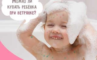 Можно ли мыться ребенку с ветрянкой