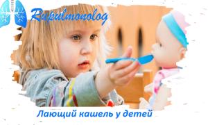 Лающий кашель у ребенка без температуры с насморком лечение