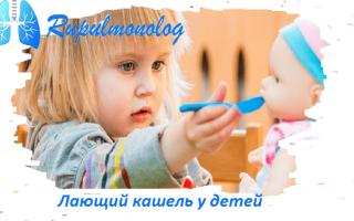 Кашель лающий у ребенка 3 года чем лечить