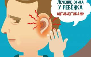 Антибиотик при отите у ребенка: инструкции по применению
