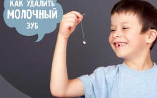 Как вытащить молочный зуб у ребенка без боли: как распознать, чем лечить